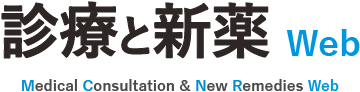 診療と新薬 Web|Medical Consultation & New Remedies Web